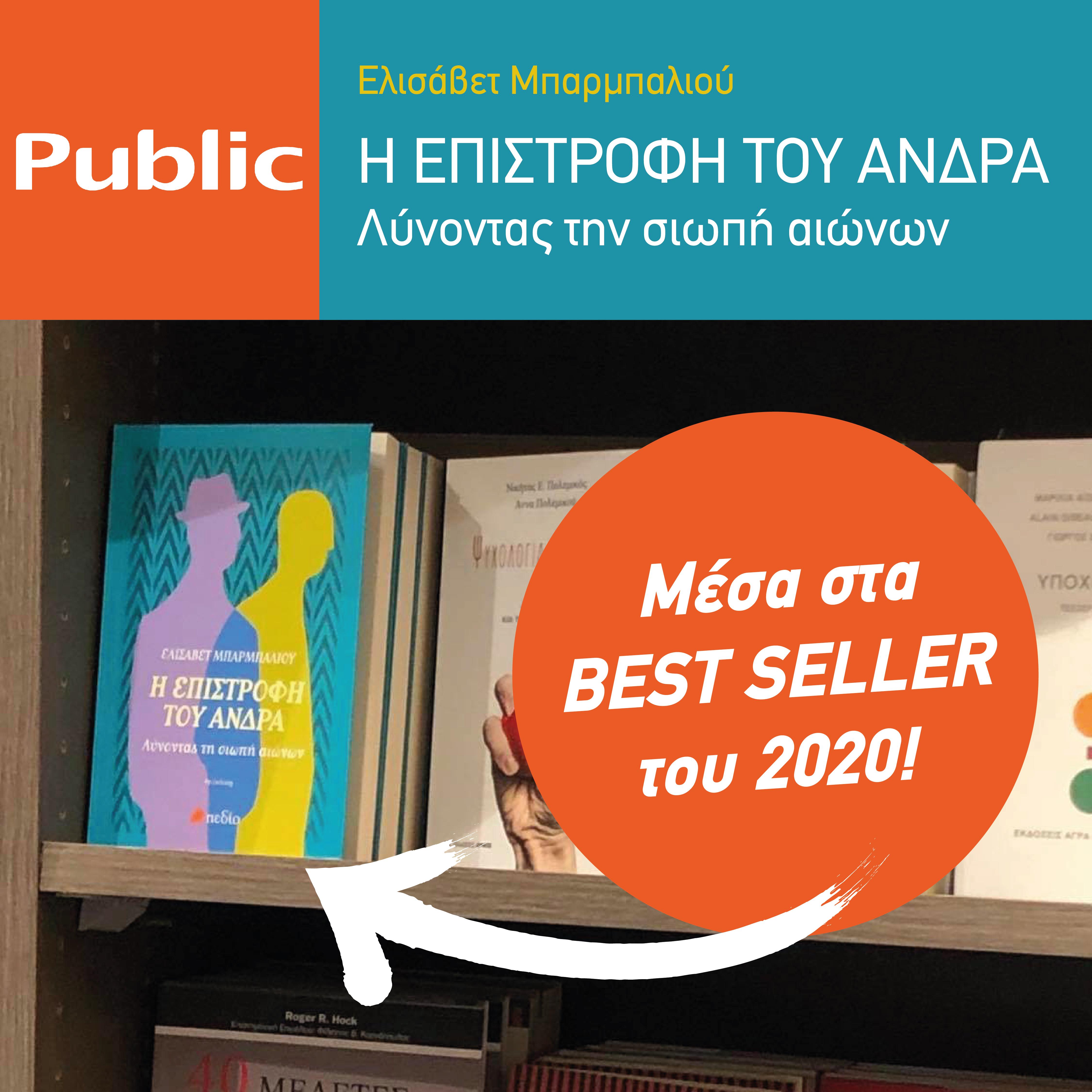 """Μέσα στα Best Seller του 2020! """"Η ΕΠΙΣΤΡΟΦΗ ΤΟΥ ΑΝΔΡΑ"""""""